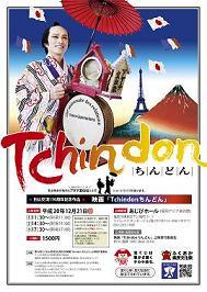 adachi-movie-poster