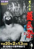 oshu-naked-festival-poster