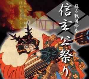 lord-shingen-2