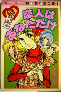 A Satonaka work of media art